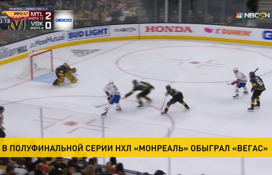 «Канадиенс» разгромили соперников из «Вегаса» в пятом матче полуфинальной серии НХЛ