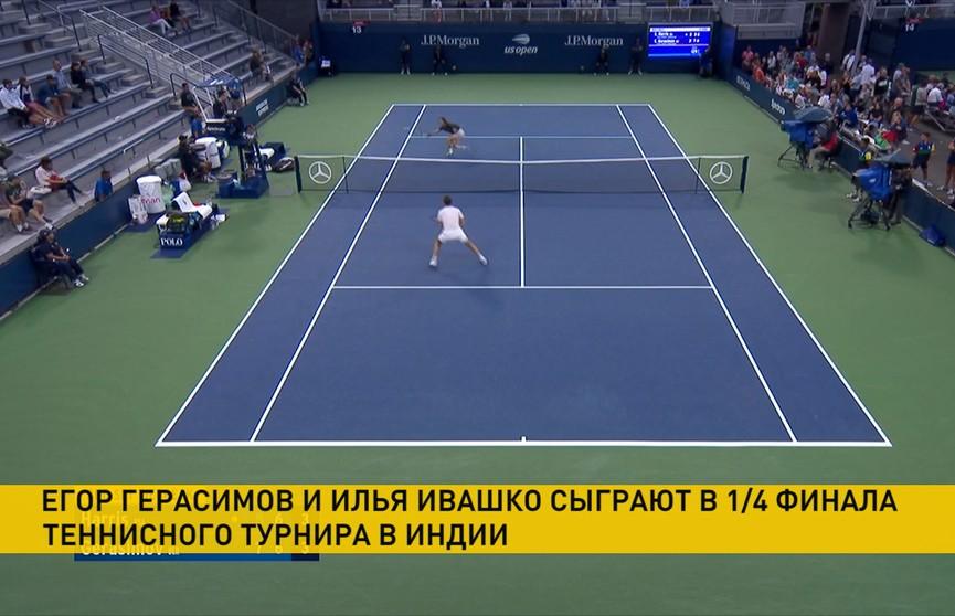 Белорусские теннисисты постараются добыть путевки в полуфинал крупного турнира в Индии