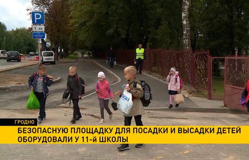 Безопасную площадку для посадки и высадки детей оборудовали около 11-й школы в Гродно