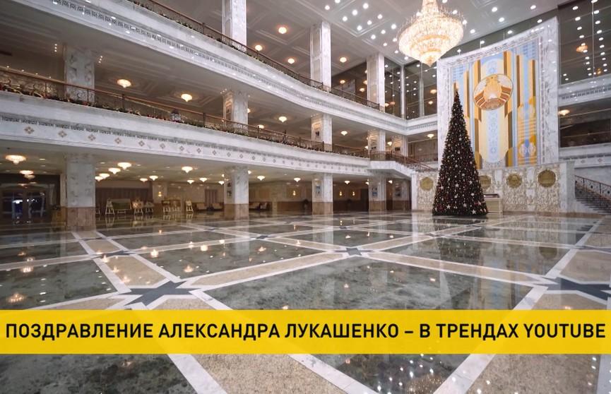 Видеоролик с новогодним поздравлением Лукашенко посмотрели более 1 млн пользователей Сети