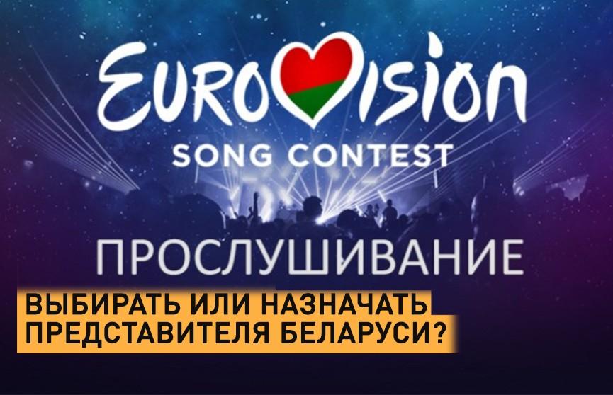 Национальный отбор на Евровидение – выбирать или назначать представителя Беларуси?