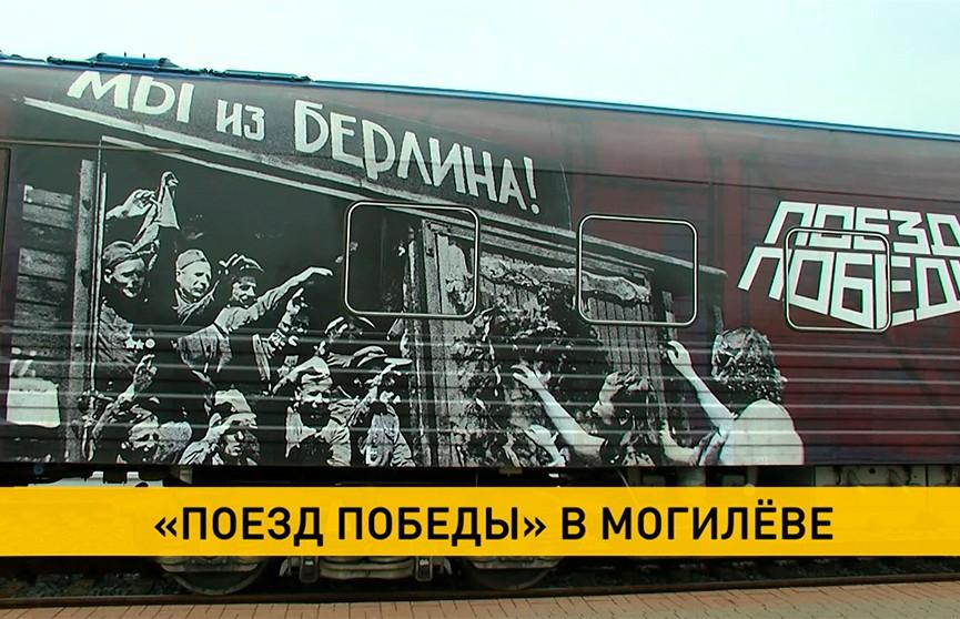«Поезд Победы» прибыл в Могилев и простоит там два дня