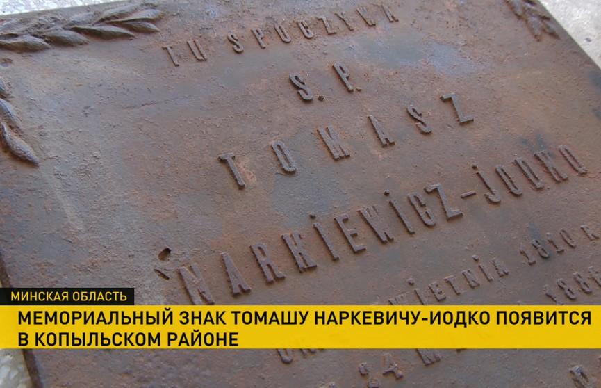 Мемориальный знак Томашу Наркевичу-Иодко появится в Копыльском районе