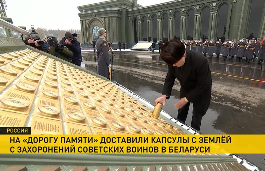 В подмосковном парке «Патриот» заложили гильзы с землей с захоронений советских воинов в Беларуси