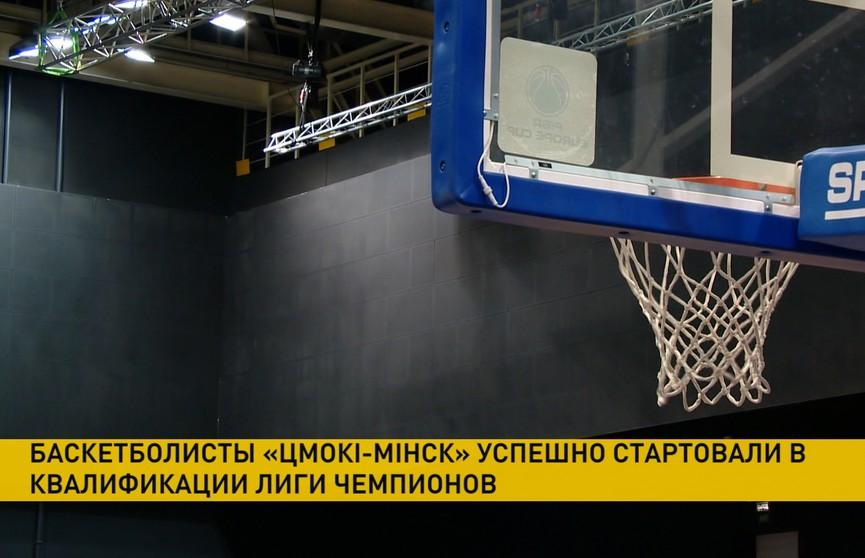 Лига чемпионов: баскетболисты «Цмокi-Мiнск» одержали победу над клубом «Балкан»