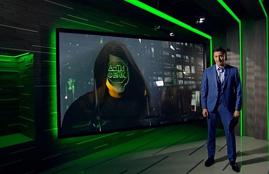 Свобода белорусского интернета. Рубрика «Антифейк»