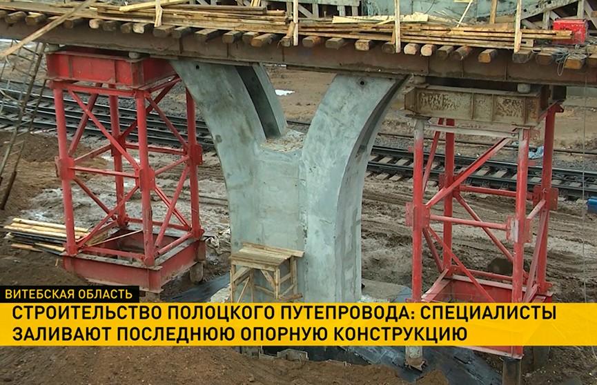 Строительство Полоцкого путепровода: специалисты заливают последнюю опорную конструкцию