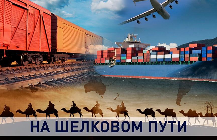 На Шёлковом пути.  Почему китайцы полюбили белорусские товары?