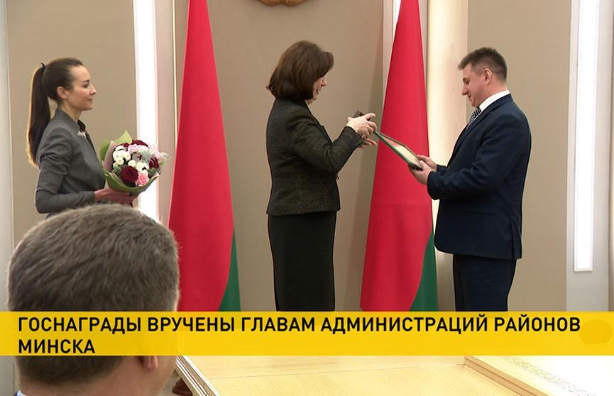 Наталья Кочанова вручила госнаграды главам администраций районов Минска