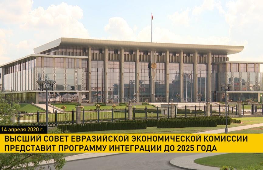 На саммите ЕАЭС утвердят стратегию развития евразийской интеграции до 2025 года