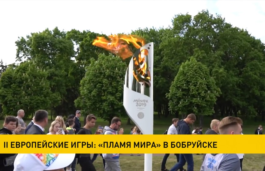 II Европейские игры: «Пламя мира» прибыло в Бобруйск