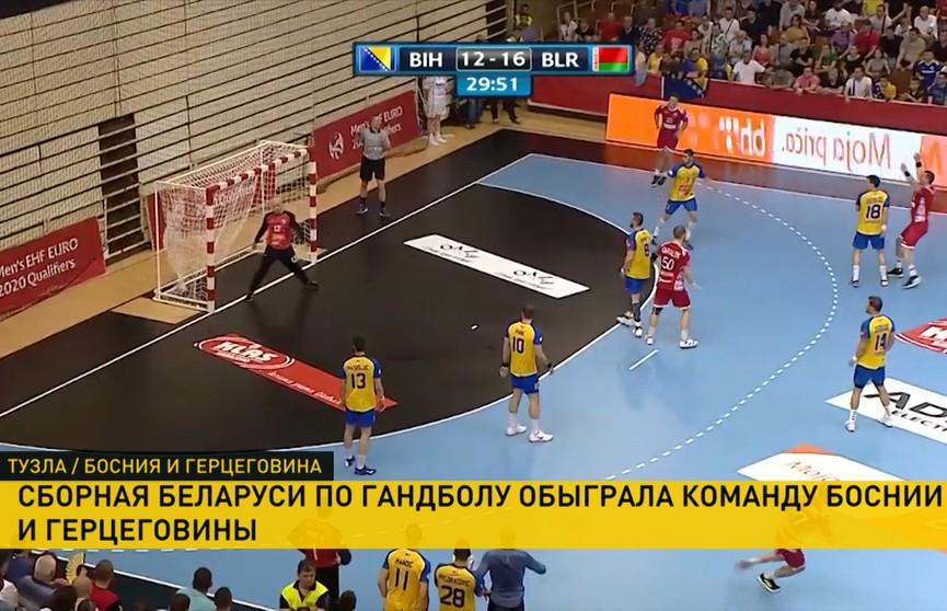 Сборная Беларуси по гандболу обыграла команду Боснии и Герцеговины в квалификации чемпионата Европы 2020 года