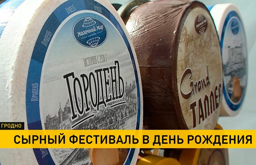 Сырный фестиваль в Гродно собрал сотни гурманов и ценителей хорошего отдыха