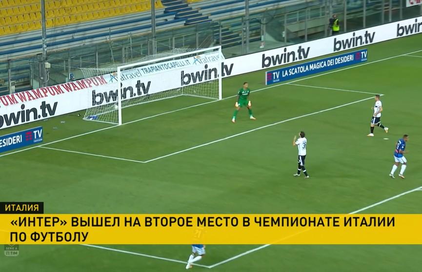 «Интер» вышел на второе место в чемпионате Италии по футболу