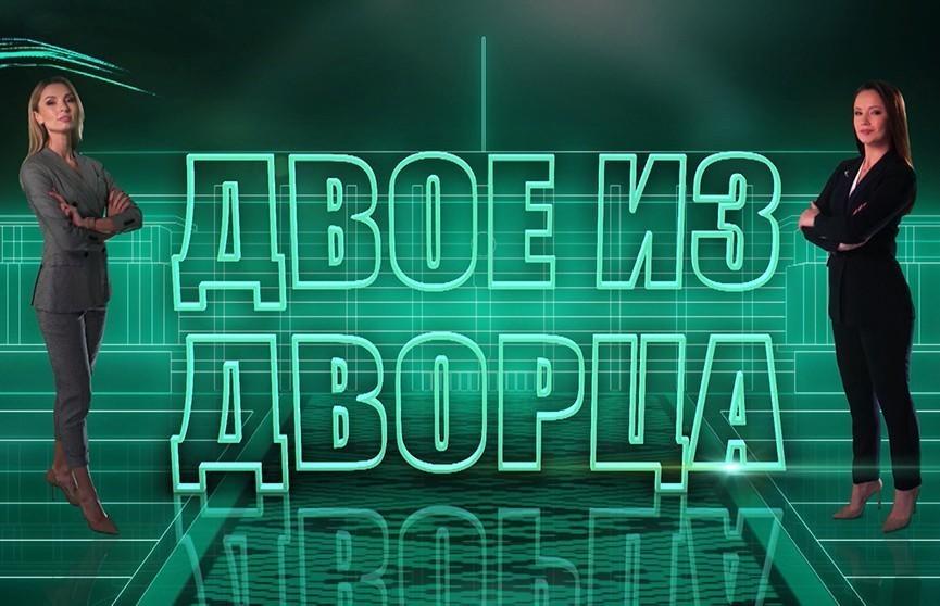 «Двое из Дворца»: Лукашенко ответил критикам, Равков о самой главной угрозе, Госконтроль о серых схемах «отмывания» денег