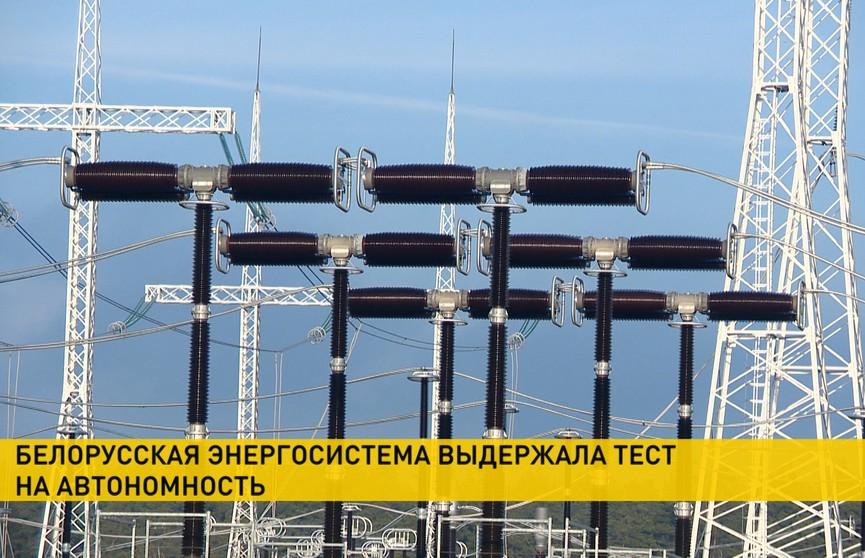 Белорусская энергосистема выдержала тест на автономность