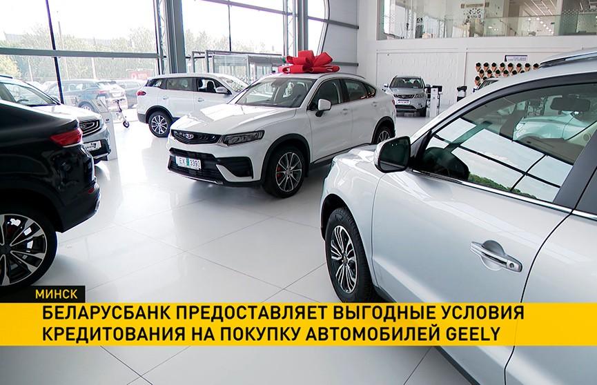Беларусбанк предоставляет выгодные условия кредитования на покупку автомобилей Geely