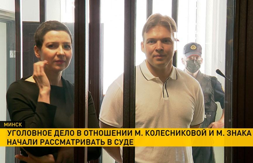 Уголовное дело в отношении Марии Колесниковой и Максима Знака начал рассматривать Минский областной суд