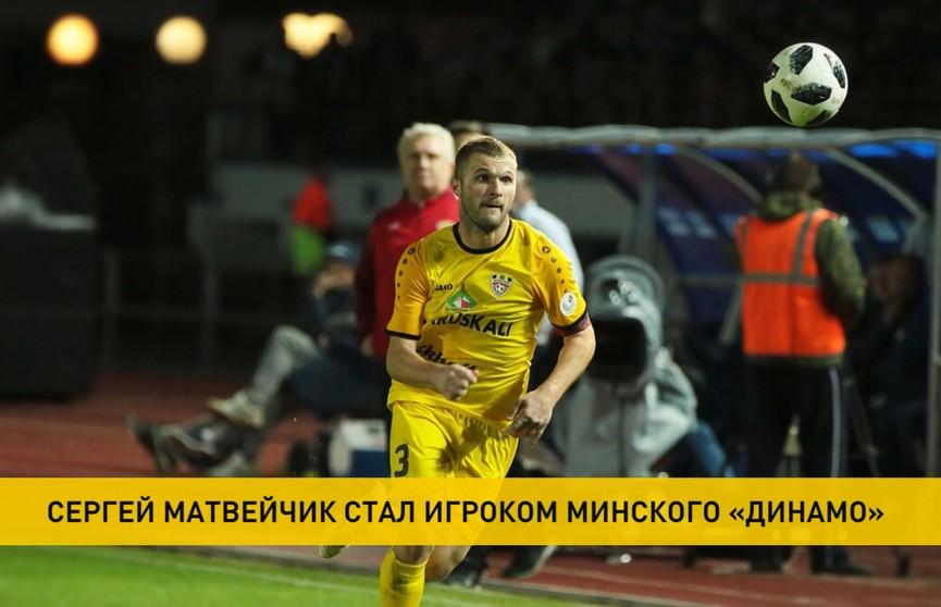 ФК «Динамо-Минск» заключил контракт с Сергеем Матвейчиком, который ранее играл за солигорский «Шахтёр»