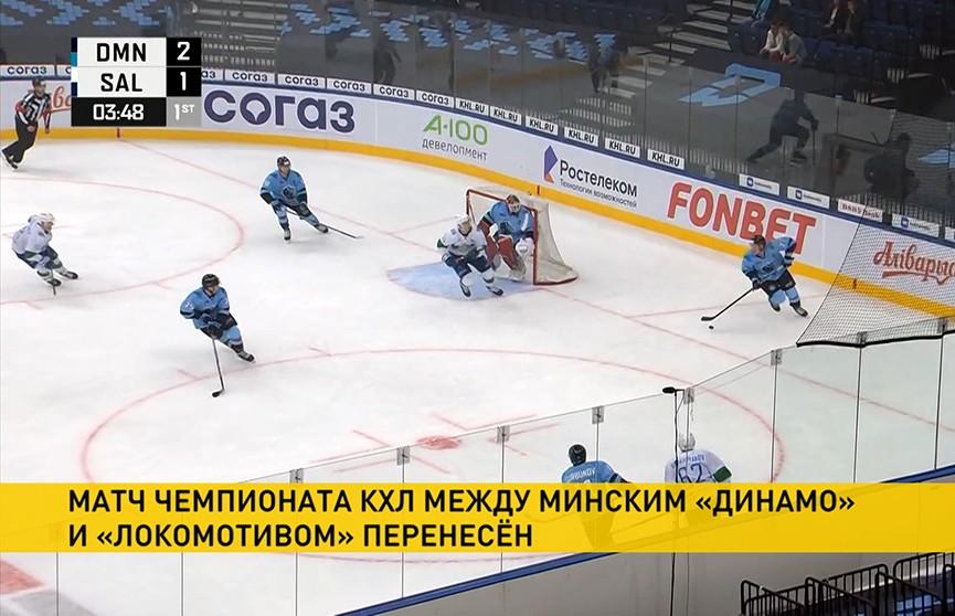 Матч минского «Динамо» с ярославским «Локомотивом» перенесен