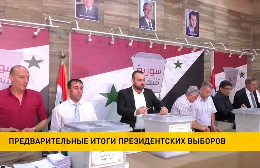 В Сирии подвели предварительные итоги президентских выборов: лидирует Башар Асад