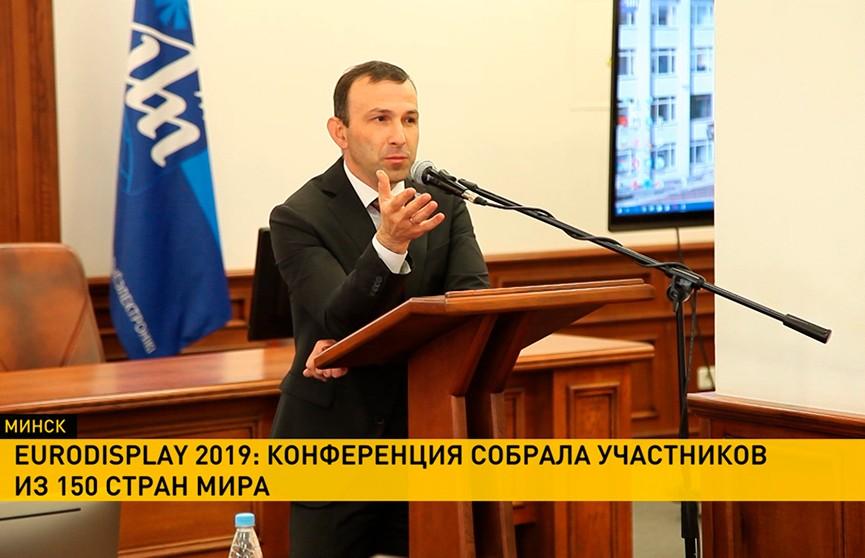 Конференция EuroDisplay-2019 собрала в Минске участников из 150 стран