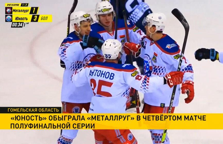 Минская «Юность» в шаге от попадания в финал хоккейного Кубка Президента