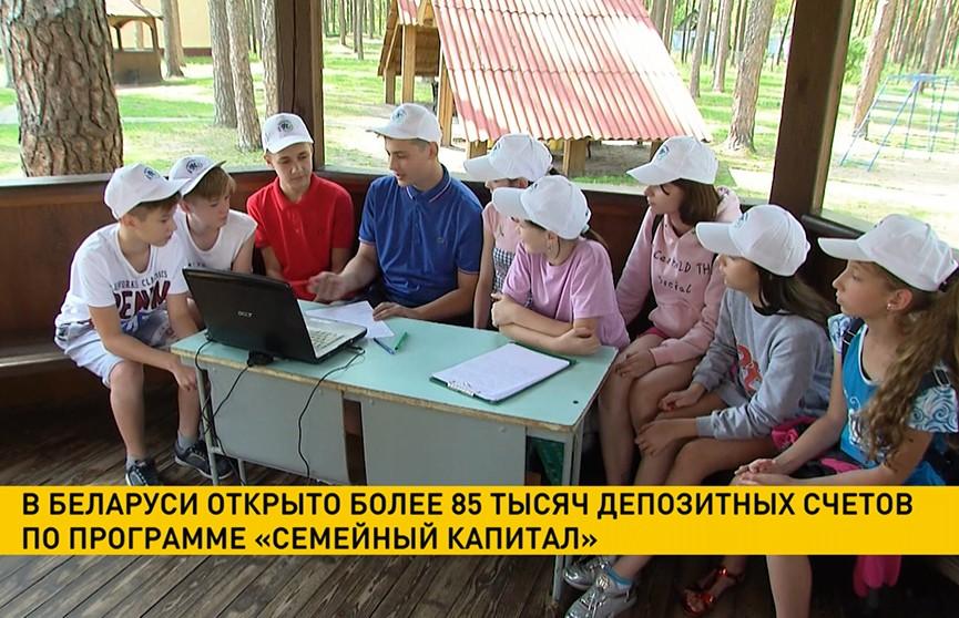В Беларуси открыто более 85 тысяч депозитных счетов по программе «Семейный капитал»