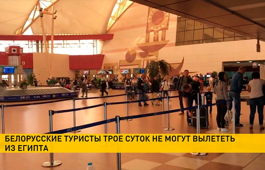 Белорусские туристы трое суток не могут вылететь из Шарм-эль-Шейха