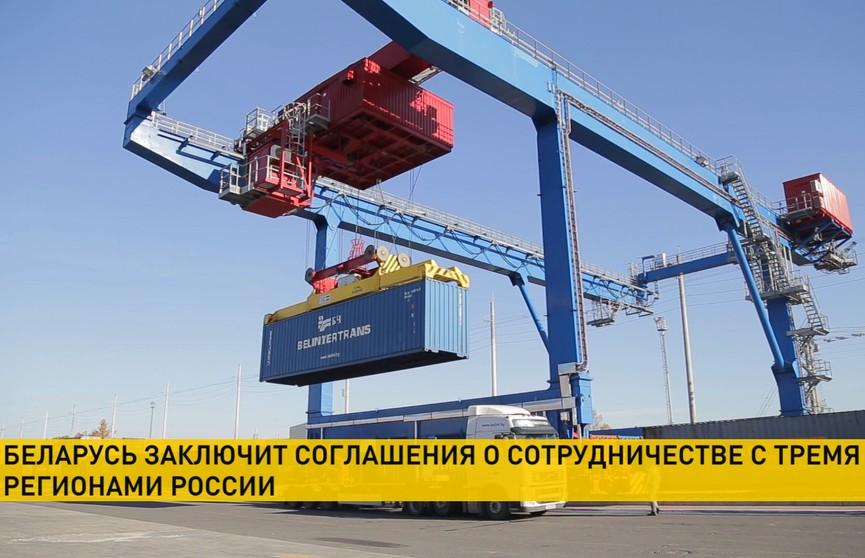 Правительство Беларуси заключит соглашения о сотрудничестве с тремя регионами России