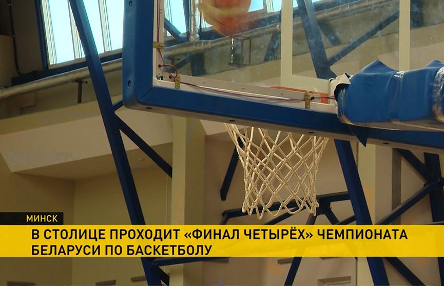 «Финал четырёх» мужского чемпионата Беларуси по баскетболу стартовал в Минске