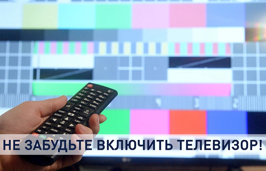 Что смотрели белорусы в ночь с 31 декабря на 1 января?