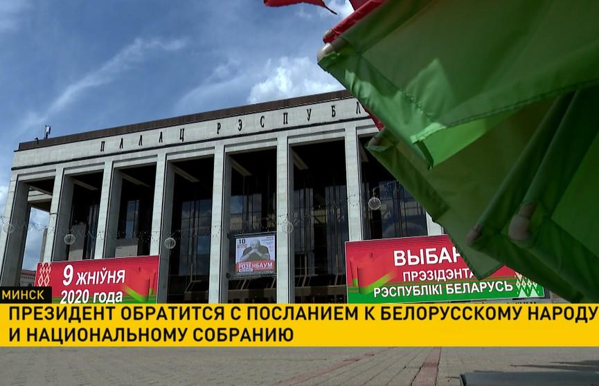 Александр Лукашенко обратится с Посланием к белорусскому народу и Национальному собранию: о чем пойдет речь?
