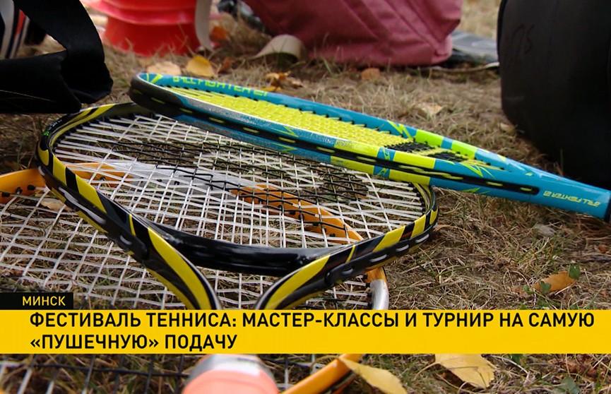 Главный приз – ракетка от Максима Мирного. В Минске прошел фестиваль тенниса
