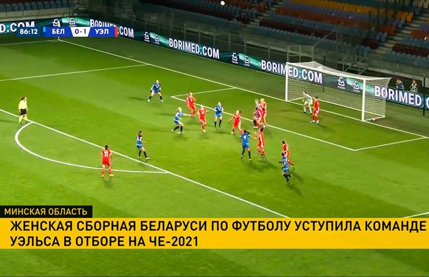 Женская сборная Беларуси по футболу проиграла команде Уэльса в квалификации ЧЕ