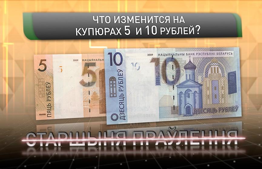 Нацбанк показал новые банкноты номиналом 5 и 10 рублей