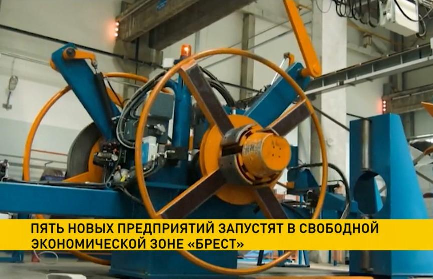 Пять новых предприятий откроются в свободной экономической зоне «Брест»