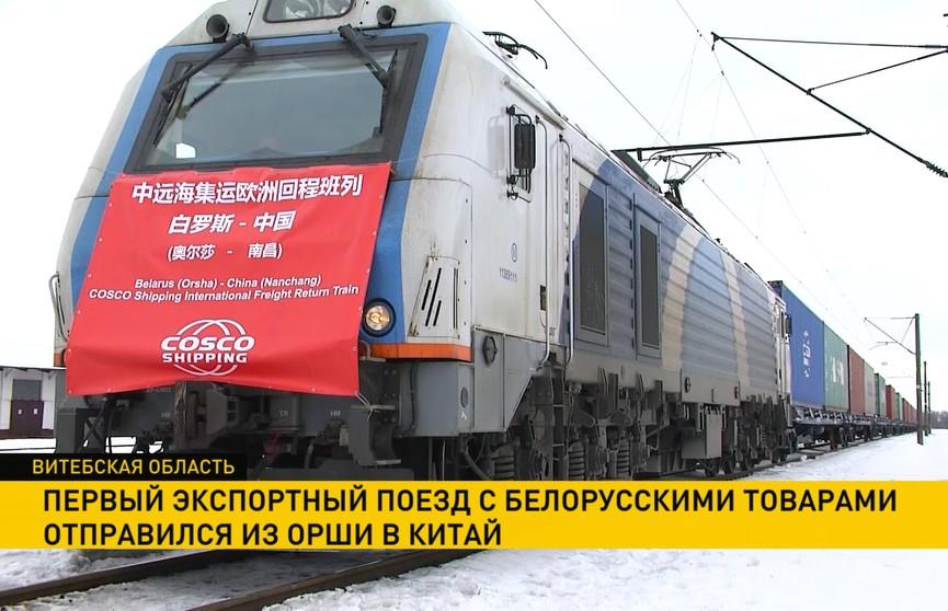 Первый экспортный поезд с белорусскими товарами отправился из Орши в Китай