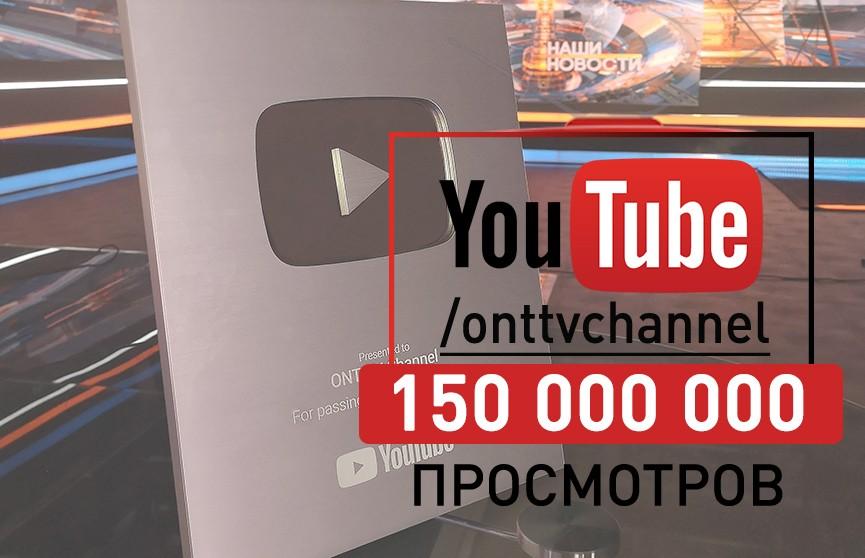 Топ-10 самых популярных видео на YouTube-канале ОНТ