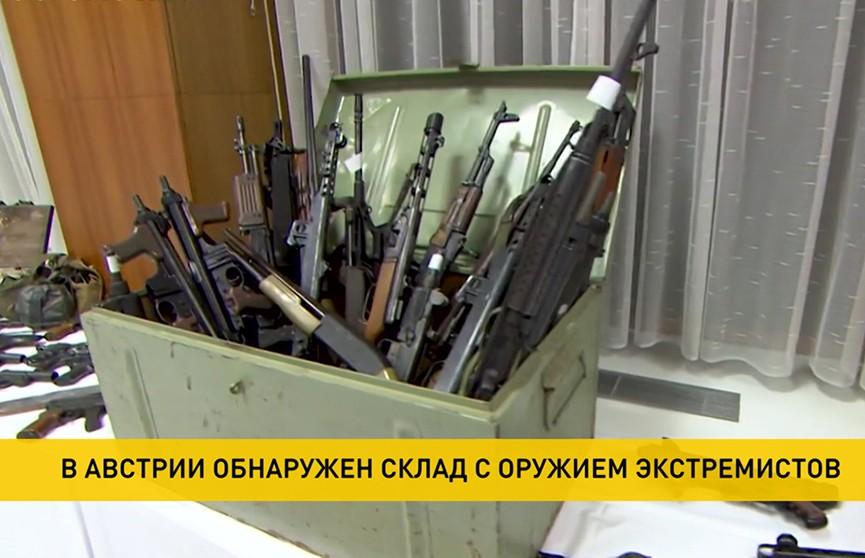 Удар по экстремистам в Австрии: конфискованы десятки единиц огнестрельного оружия