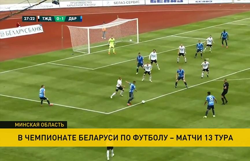 В чемпионате Беларуси по футболу проходят матчи 13-го тура