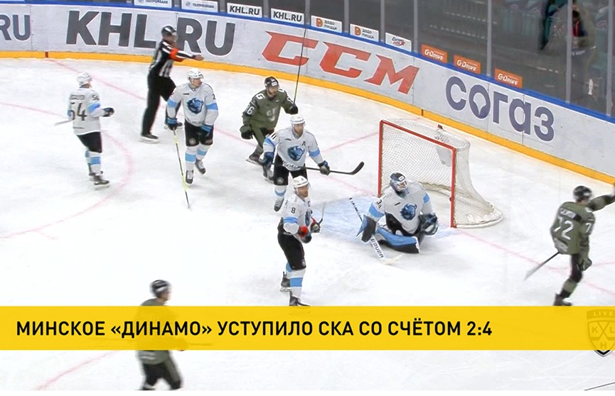 Хоккеисты «Динамо» проиграли СКА