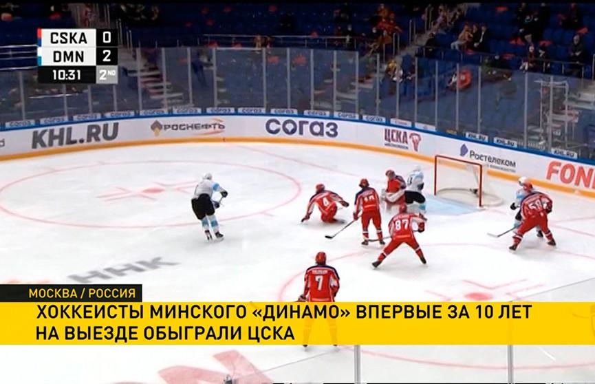Минское «Динамо» обыграло ЦСКА в матче чемпионата КХЛ