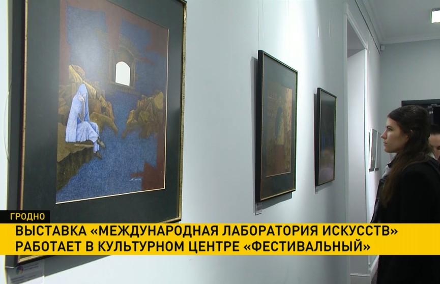 Выставка «Международная лаборатория искусств» заработала в Гродно