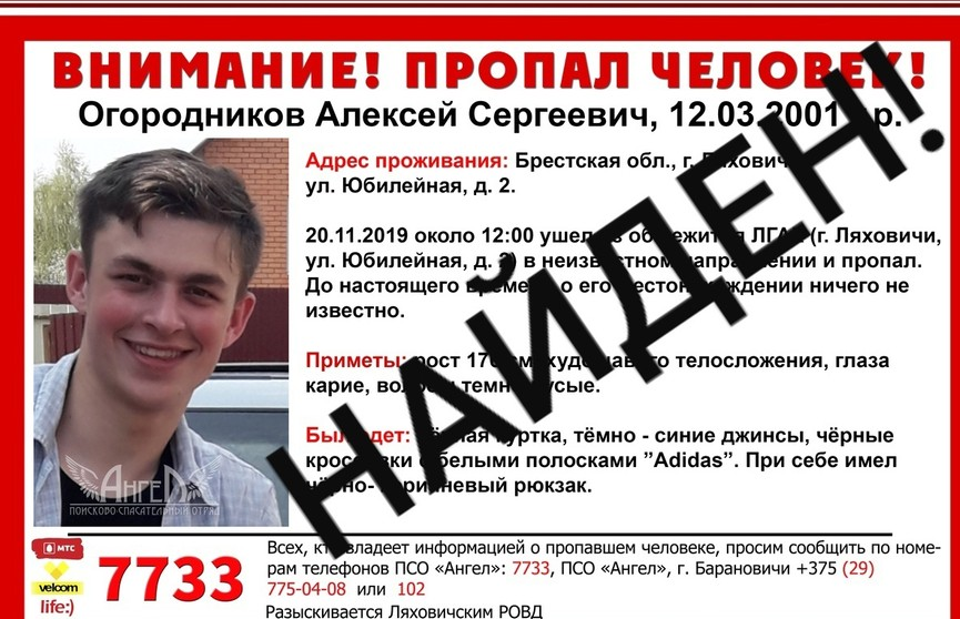18-летний парень, который пропал в Ляховичах, найден погибшим