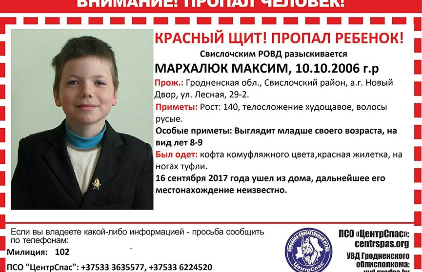 Поиски Максима Мархалюка продолжаются