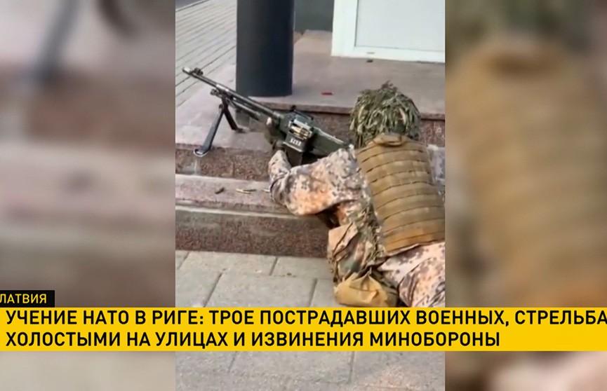 Учение НАТО в Риге: трое пострадавших военных, стрельба холостыми на улицах и извинения минобороны