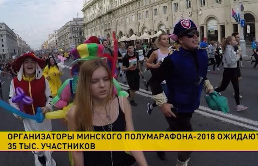 Минский полумарафон-2018: зарегистрировалось уже более 7 тысяч участников