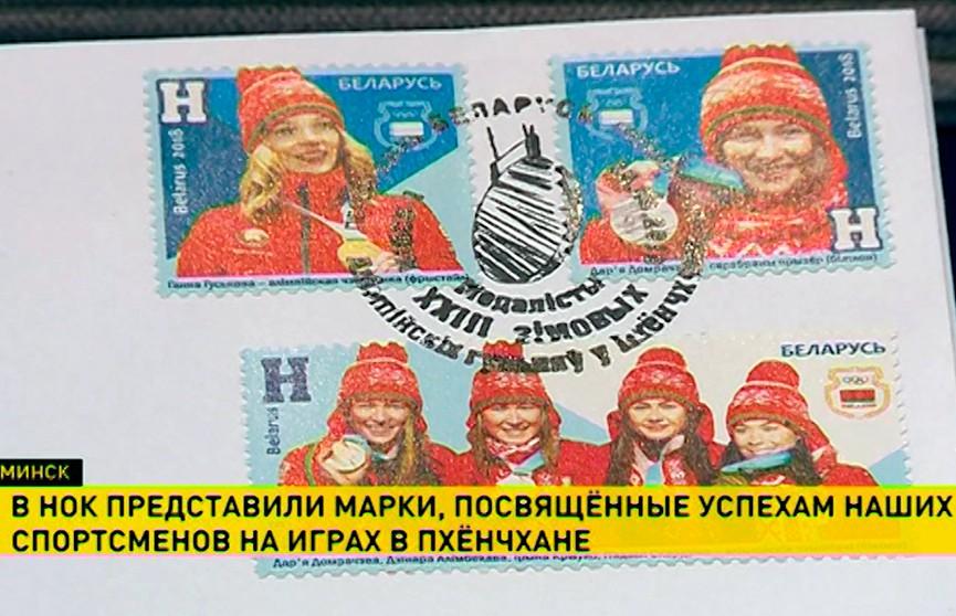 Марки, посвящённые белорусским спортсменам, торжественно погасили в НОКе