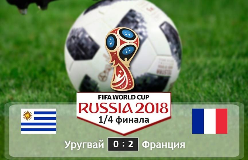 Франция одержала победу над Уругваем в матче чемпионата мира по футболу в России
